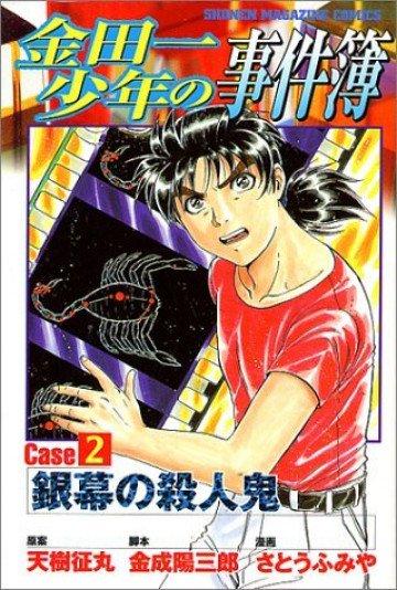 金田一少年の事件簿 Case2