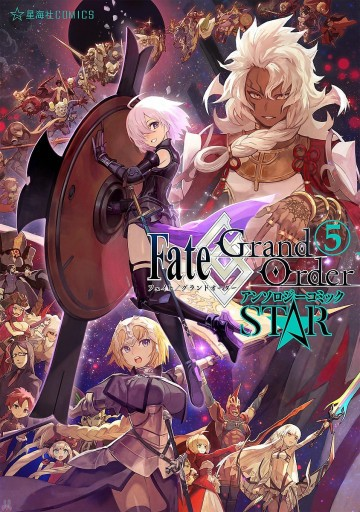 Fate/Grand Order アンソロジーコミック STAR 5