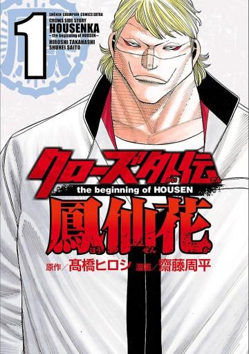 クローズ外伝 鳳仙花 the beginning of HOUSEN 1