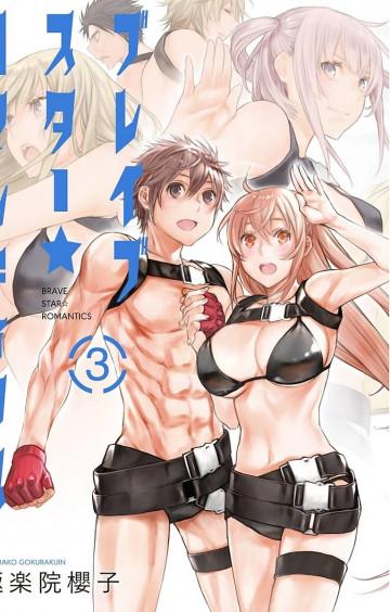 ブレイブスター☆ロマンティクス 3