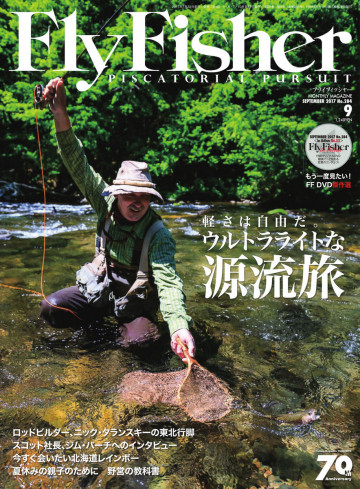 FLY FISHER(フライフィッシャー) 2017年9月号