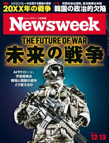 ニューズウィーク日本版 2016年12月13日