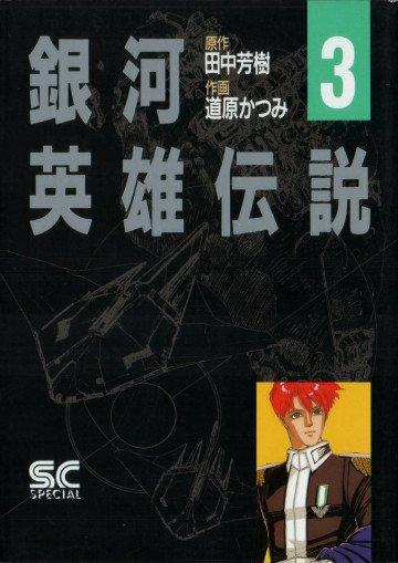 銀河英雄伝説 (道原かつみ版) 3