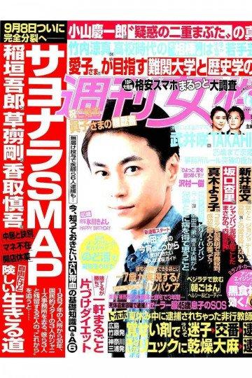 週刊女性 2017年 9/19 号【低画質版】