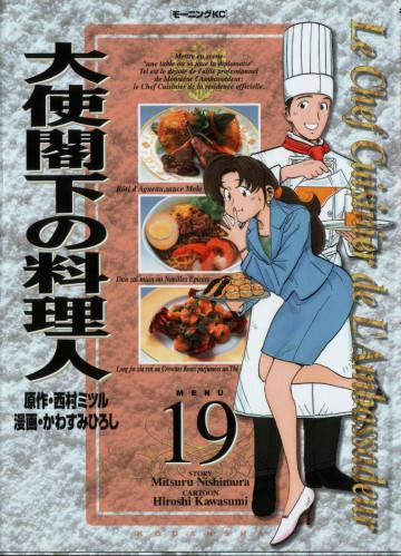 大使閣下の料理人 19