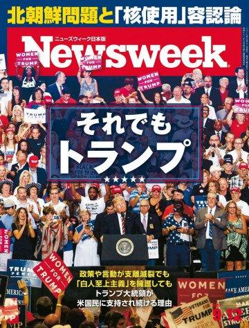 ニューズウィーク日本版 2017年9月12日