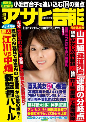 週刊アサヒ芸能 2017年6月29日号