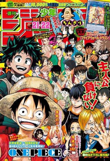 週刊少年ジャンプ 2017年21・22合併号