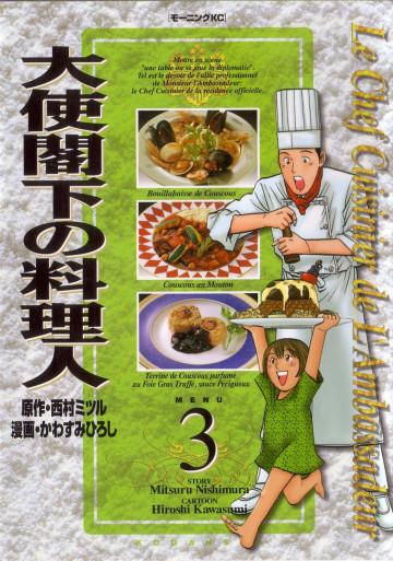 大使閣下の料理人 3