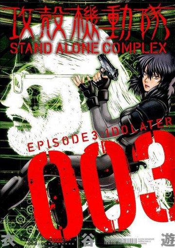 攻殻機動隊 STAND ALONE COMPLEX 3