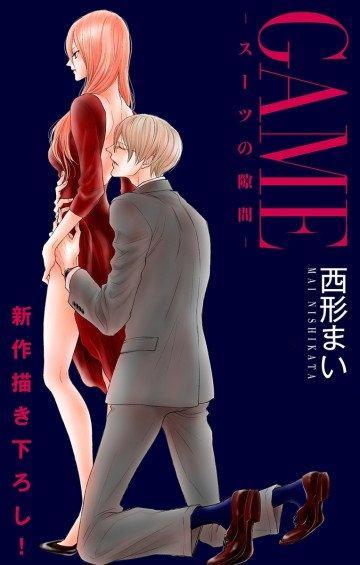 Love Jossie GAME~スーツの隙間~ 13