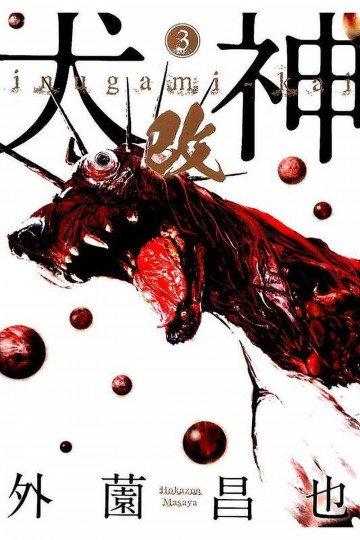 犬神・改 3