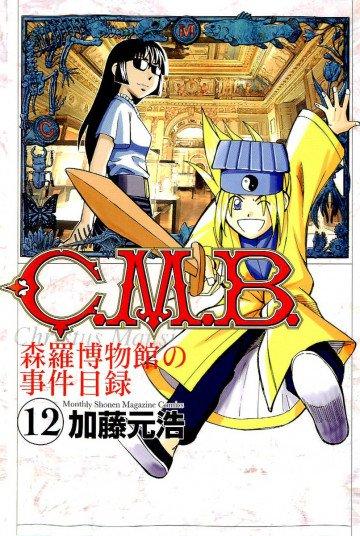 C.M.B.森羅博物館の事件目録 12