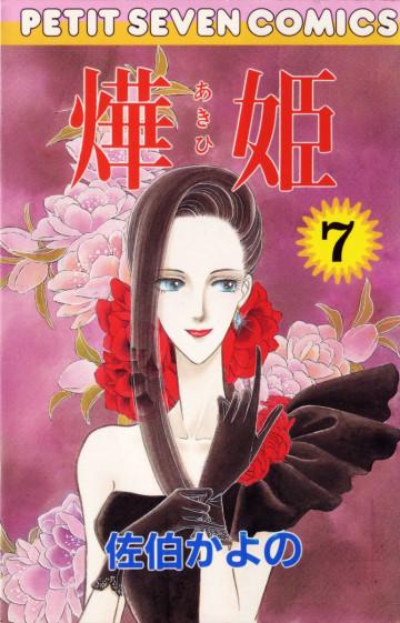 あき姫 7