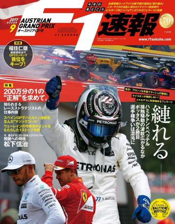 F1(エフワン)速報 2017 Rd 09 オーストリアGP号
