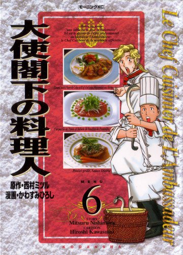 大使閣下の料理人 6