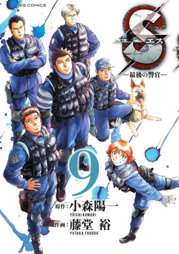 Sエス-最後の警官- 9