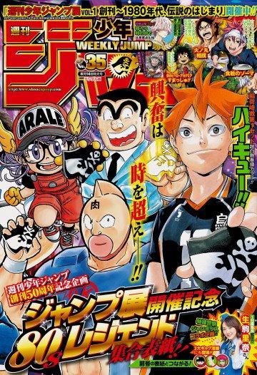 週刊少年ジャンプ 2017年35号