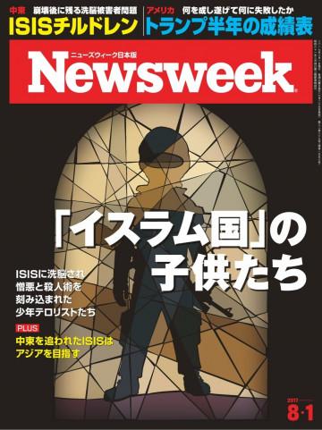 ニューズウィーク日本版 2017年8月1日