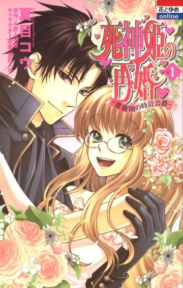 死神姫の再婚 ─薔薇園の時計公爵─ 1
