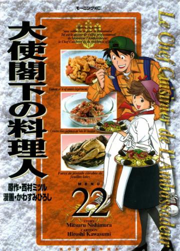 大使閣下の料理人 22