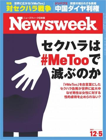 ニューズウィーク日本版 2017年12月5日