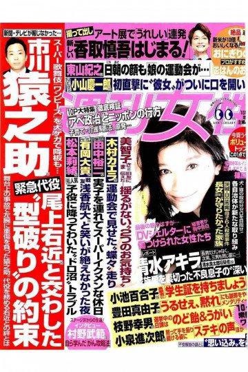 週刊女性 2017年 10/31 号【低画質版】