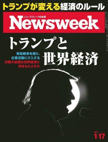 ニューズウィーク日本版 2017年1月17日