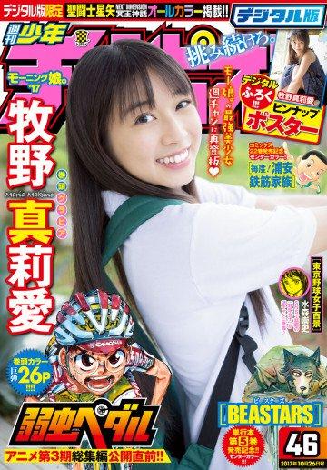 週刊少年チャンピオン2017年46号
