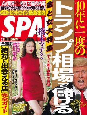 SPA! 2017年2月7日号