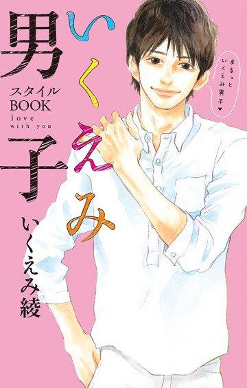 いくえみ男子 スタイルBOOK love with you