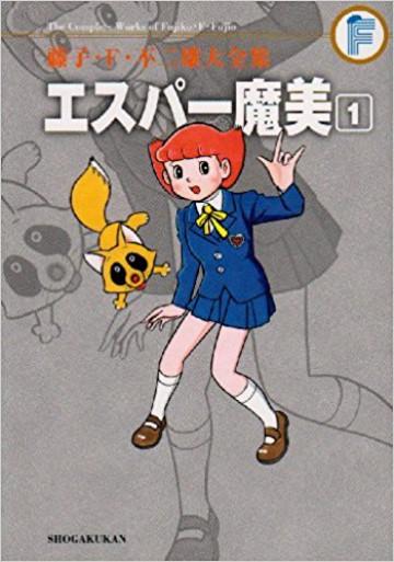 藤子・F・不二雄大全集 エスパー魔美 (紙書籍版) 1