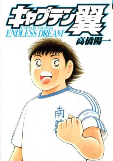 キャプテン翼 ENDLESS DREAM