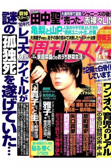 週刊女性 2017年 6/13 号【低画質版】