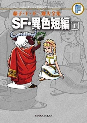 SF・異色短編 (紙書籍版) 1