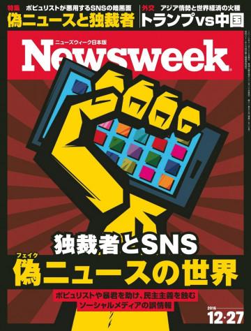 ニューズウィーク日本版 2016年12月27日