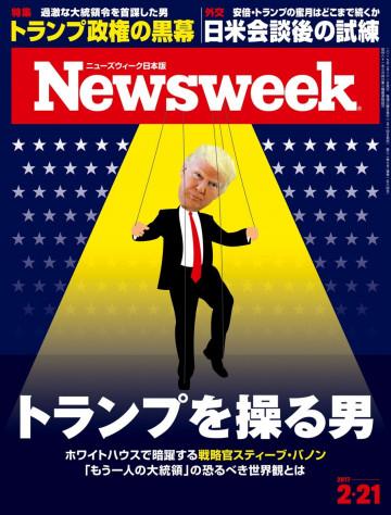 ニューズウィーク日本版 2017年2月21日