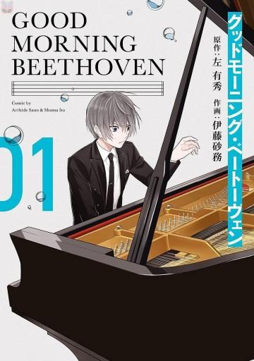 グッドモーニング・ベートーヴェン 1