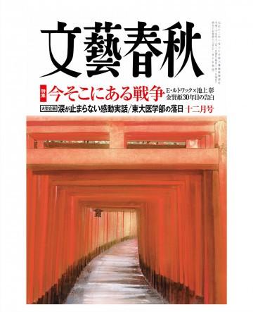 文藝春秋2017年12月号