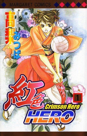 紅色HERO 1