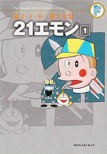 藤子・F・不二雄大全集 21エモン (紙書籍版) 1