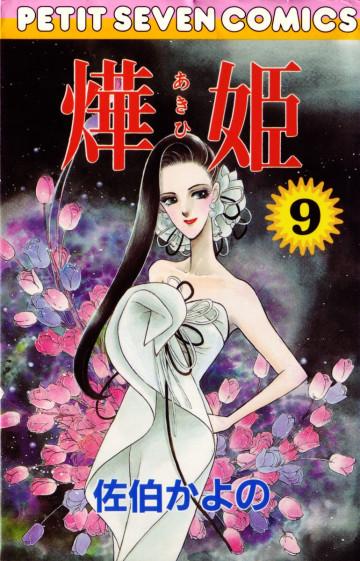 あき姫 9