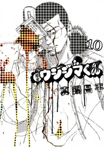闇金ウシジマくん 10