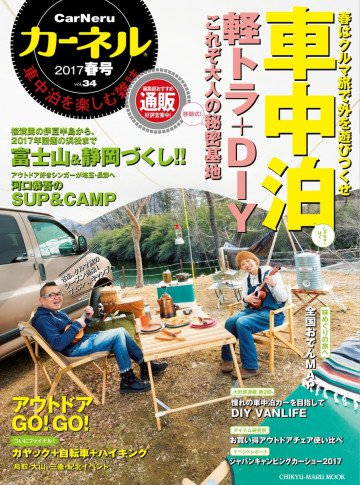 CarNeru(カーネル) vol.34
