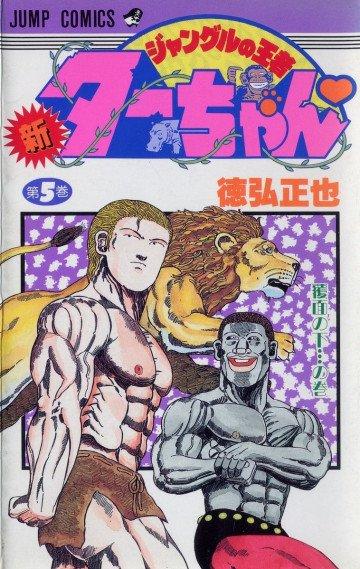 新ジャングルの王者ターちゃん 5