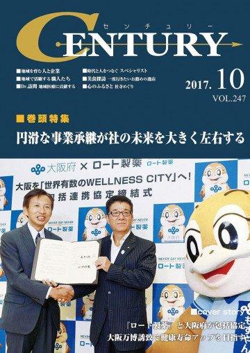 月刊CENTURY(センチュリー)2017-10月号