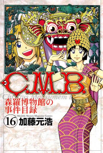 C.M.B.森羅博物館の事件目録 16