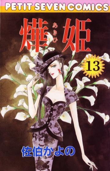 あき姫 13