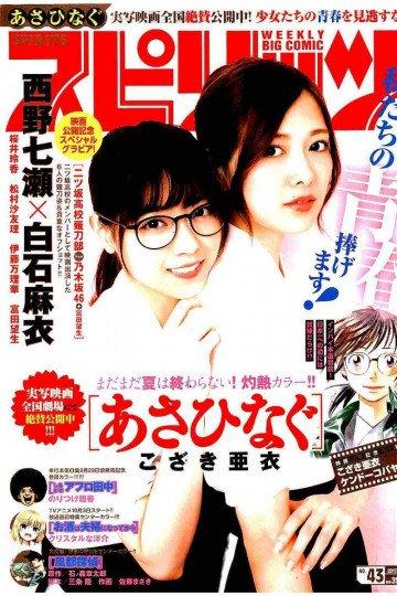 週刊ビッグコミックスピリッツ 2017年43号