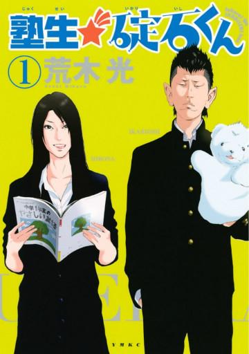 塾生★碇石くん 1